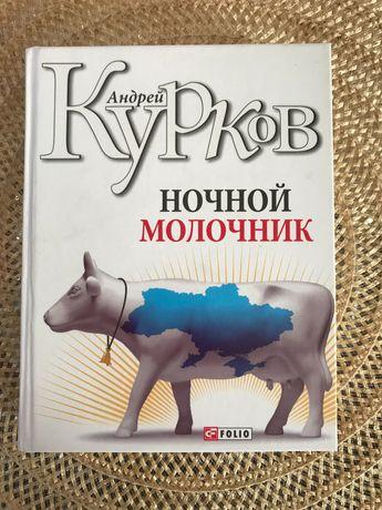 Андрей Курков. Ночной молочник.