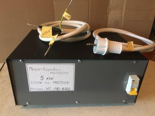 Перетворювач напруги,преобразователь,трансформатор з 220Vна 110V 5000W
