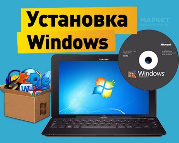 Установка Windows и ремонт ПК.