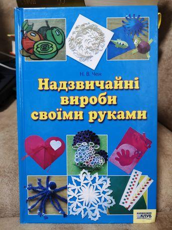 Книга поделок Надзвичайні вироби своїми руками
