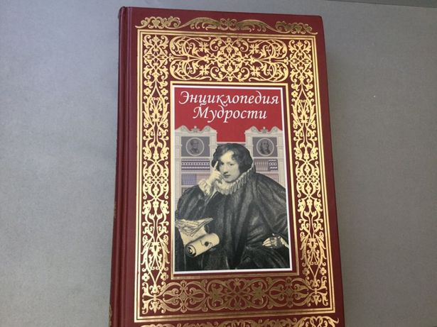 Энциклопедия мудрости. Роосса.