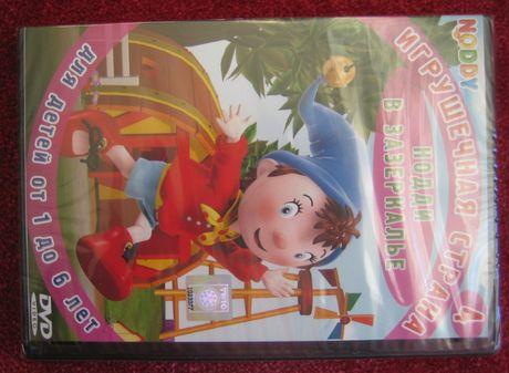 Noddy 4 Нодди в Зазеркалье dvd
