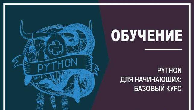 Udemy] [Natalia Soloviova] Python для начинающих: базовый курс (2021)