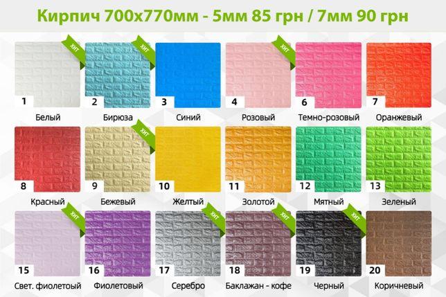 3D панели самоклейки для стен ПВХ мягкие самоклеящиеся - ТОП 2021!