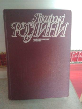 Книга Лікарські рослини автор Гродзінський.