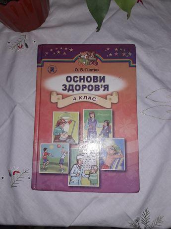 Продам книжку школьную