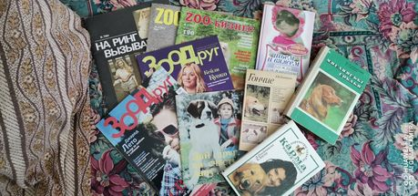 Книги журналы о собаках и кошках