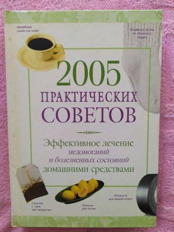 2005 практических советов. Эффективное лечение недомоганий