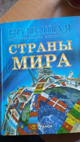 Продам Большую иллюстрированную энциклопедию