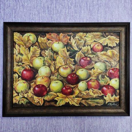 """Картина """"Яблука на осінньому килимі"""""""