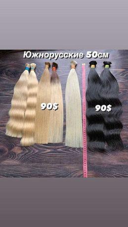 Натуральные волосы для наращивания от Поставщика 50 см 90$ НОВЫЕ