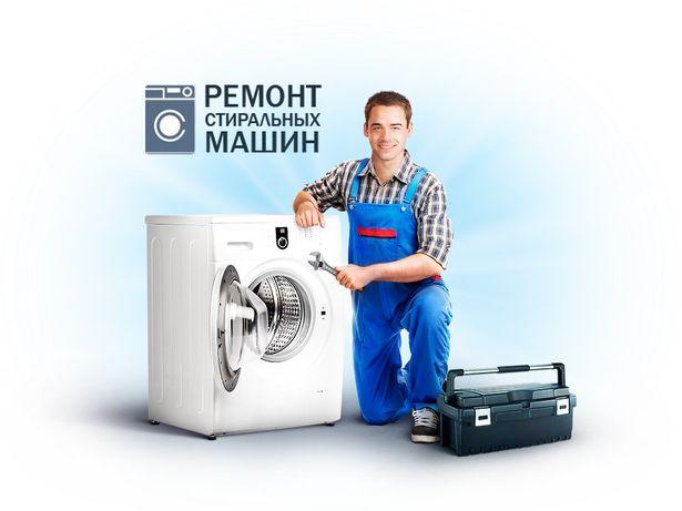 Ремонт стиральных машин Винница