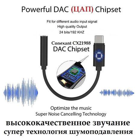 Адаптер Type-C to AUX 3.5mm ЦАП DAC для Google Pixel 2 3 XL,HTC U,iPad