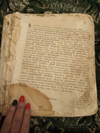Старинная Библия 19 века на старословянском