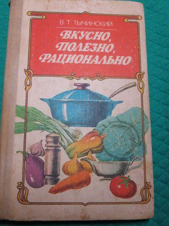 В. Тычинский «Вкусно, полезно, рационально», Киев, 1989г.