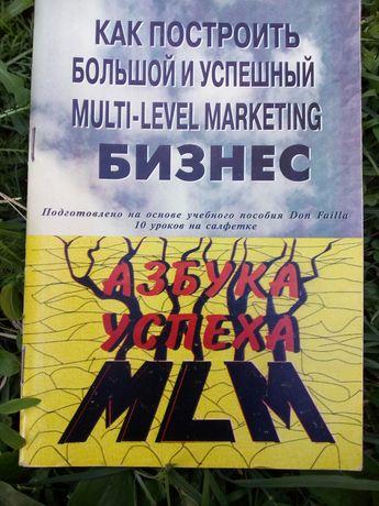 """Книга """"Как построить бизнес"""""""