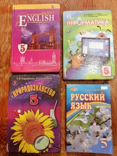Учебники(2013г.в) для 5го класса (4шт)