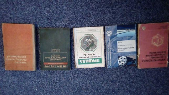 Книги для автомобилистов по 10 грн.