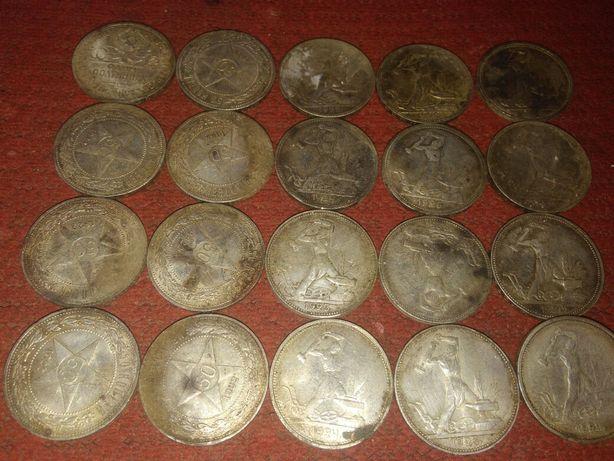 Монеты один полтиник 1922-1925
