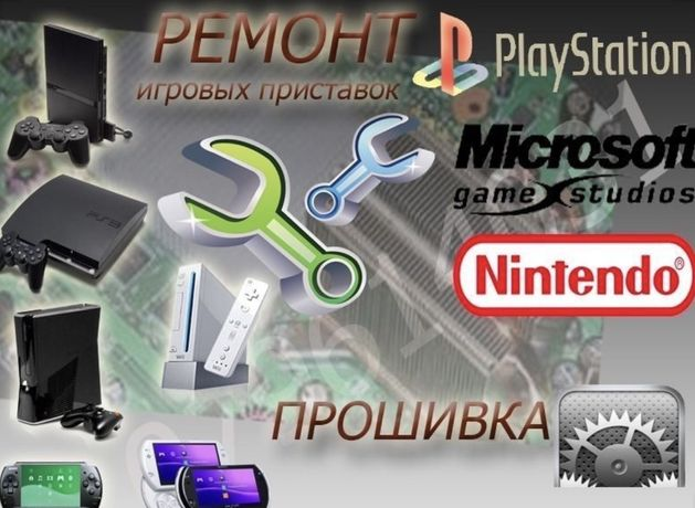Ремонт ігрових консолей Xbox / Playstation