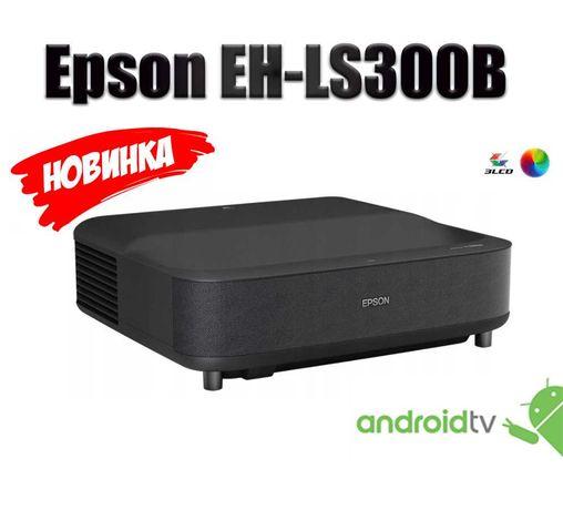 Лазерный проектор Epson EH-LS300B  (V11HA07140) android TV