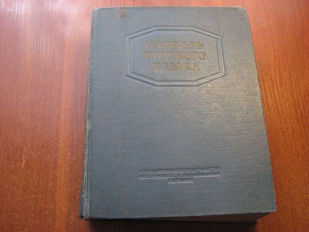 Словарь русского языка, Ожегов, 1953