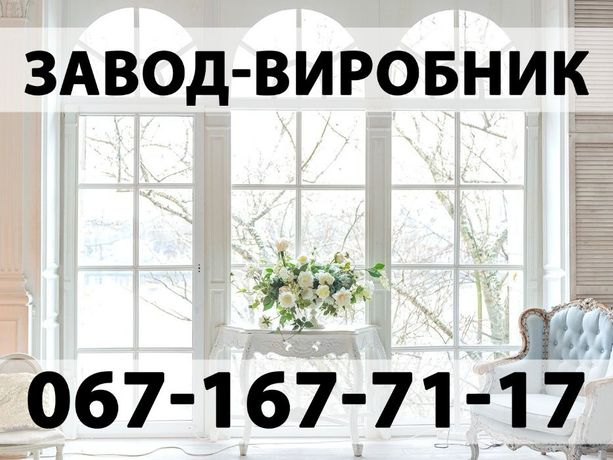 """Вікна, двері, балкони """"під ключ"""" ФАБРИКА ВІКОН найніжці ціни"""