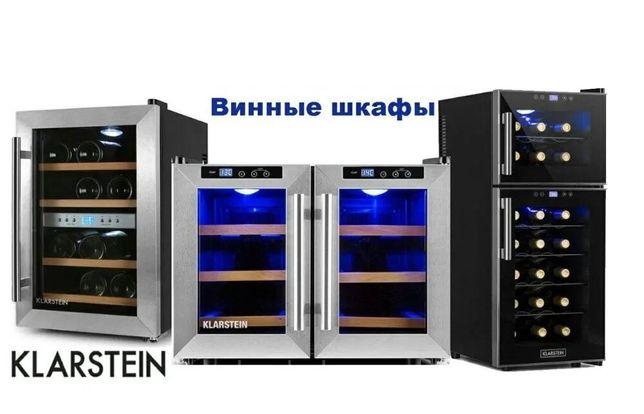 Продам винный холодильник Klarstein 10031691