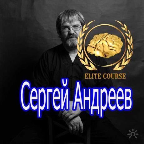 Сергей Андреев - ЦМДЗ. Собрание Курсов