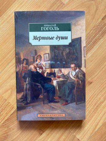 """Книга """"Мертвые души"""""""