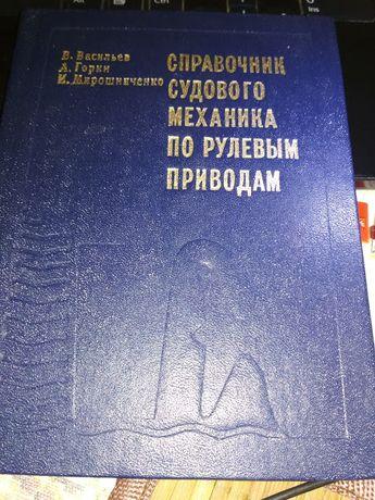 Справочник судового механика по рулевым приводам.Васильев.Горин