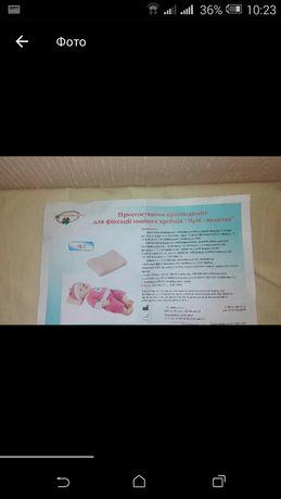 Подушка ортопедическая анатомической формы для новорожденных