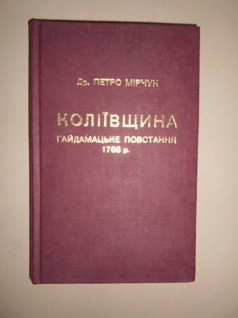 Петро Мірчук    Коліївщина. Гайдамацьке повстання 1768 р.