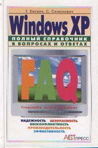 Евсеев Симонович Windows XP, полный справочник в вопросах и ответах