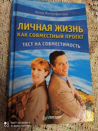 Книга личная жизнь как совместный проект