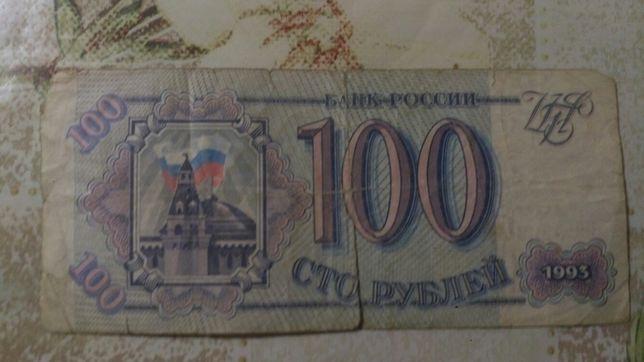 Сто рублей 1993 год.