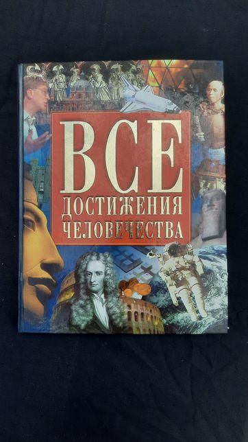 Книга Энциклопедия Все достижения человечества