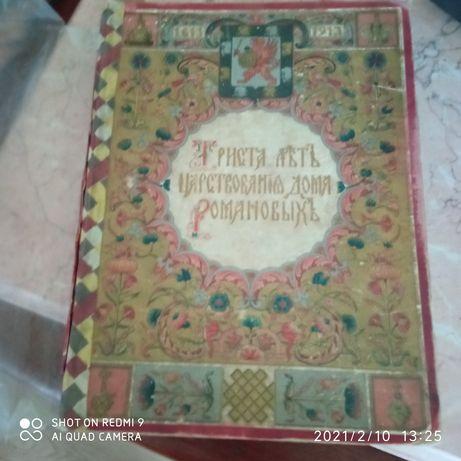Продается антикварная книга 300 лет Романовых.