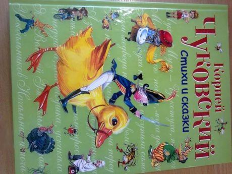 Детские книги Чуковский Стихи и сказки Эксмо