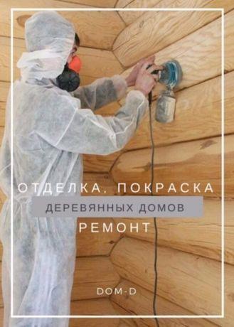 Шлифовка | Покраска | Реставрация | Сруб|Фасад