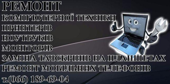 Ремонт комп'ютерів, планшетів, принтерів, ноутів.