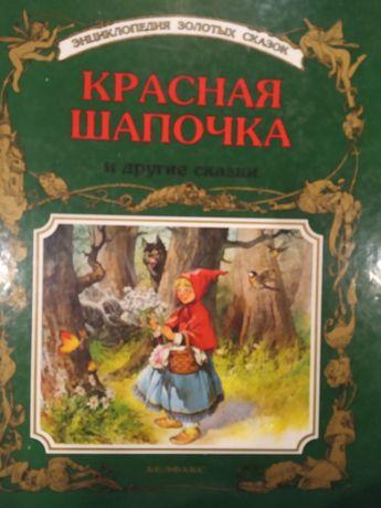 """""""Червона Шапочка"""" і інші казки ціна 100грн"""