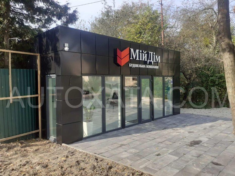 М300 Маф, офіс, центр продажу, торгівельний павільйон, вагончик