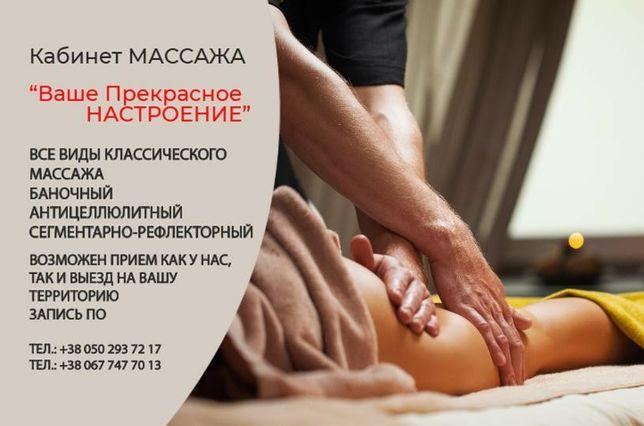 Массаж Салтовка метро Студенческая