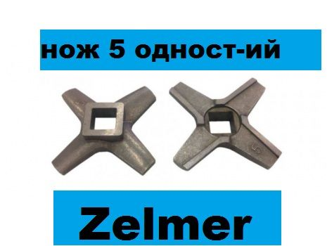 Нож мясорубки Зельмер Zelmer №5 одност-ний 586.5 686.5 886.5 886.54