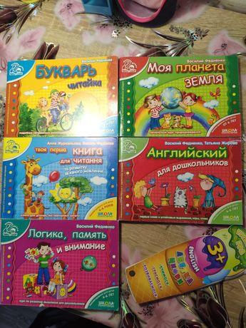 Серия книг для дошкольников автор Федиенко