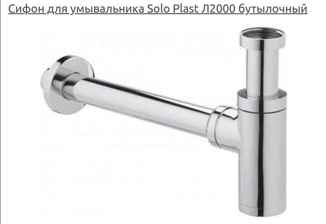 Сифон и донный клапан для ум-ка Solo Plast,Сифон для ванны Koller Pool