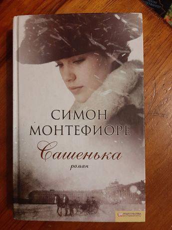 """Сашенька"" Симона Монтефіоре"