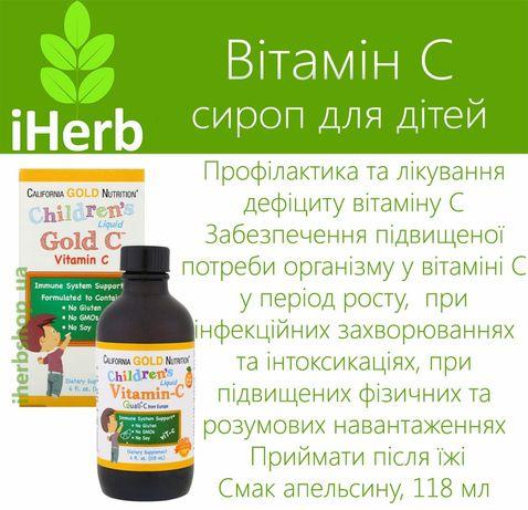 California витамин С для детей сироп Америка iherb вітаміни США