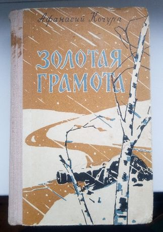 """Афанасий Кочура """"Золотая грамота"""" 1963 Крымиздат"""